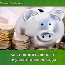 Как накопить деньги даже при небольших доходах